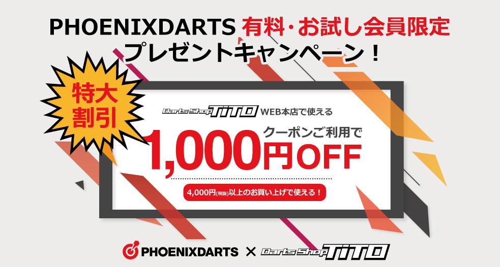 PHOENIXDARTS 有料・お試し会員限定 プレゼントキャンペーン