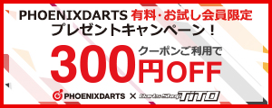 Member of PHOENIXDARTS pay, trial-limited present campaign coupon