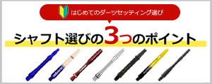 How to choose shafts