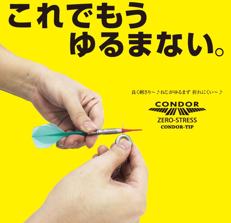 これでもう ゆるまない。よく刺さり~ねじがゆるまず 折れにくい~ CONDOR ZERO-STRESS CONDOR-TIP