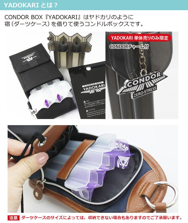 CONDOR BOX2『YADOKARI』はヤドカリのように宿(ダーツケース)を借りて使うコンドルボックスです。
